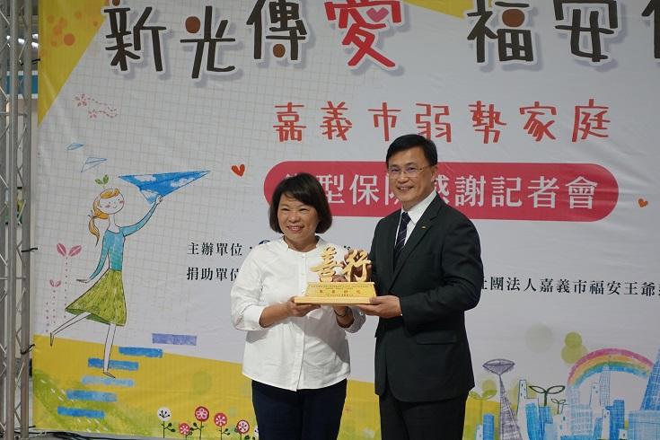 嘉義市黃敏惠市長(左)贈與新光人壽感謝牌,由新光人壽温英宗副總經理(右)代表受贈。