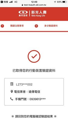 新光人壽「Mobile ID 行動身分識別服務」於今日正式上線。