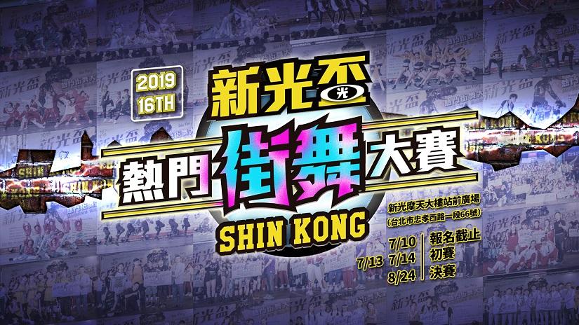 2019第16屆「新光盃熱門街舞大賽」報名開跑,歡迎各路「舞林高手」踴躍報名參賽。