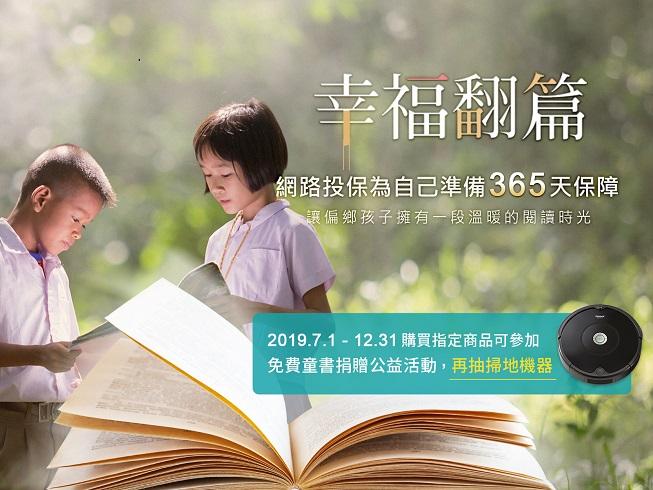 新光人壽網路投保公益捐書活動