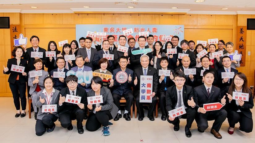 新光人壽邀請眾多畢業於東吳大學的現職員工回母校,共同見證產學簽約儀式。