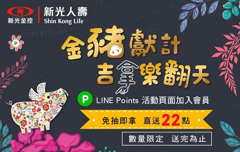 LINE Points活動強力招募新壽網路會員 點數即拿樂翻天!